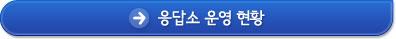 응답소 운영 현황::링크새창