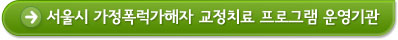 서울시 가정폭럭가해자 교정치료 프로그램 운영기관::링크새창