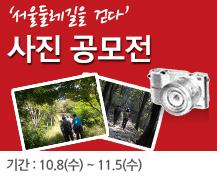 '서울 둘레길을 걷다' 사진 공모전