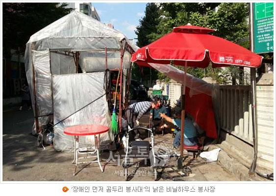 `장애인 먼저 곰두리 봉사대`의 낡은 비닐하우스 봉사장