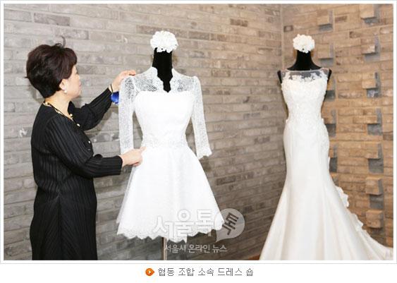 협동 조합 소속 드레스 숍