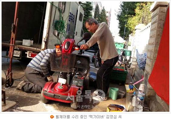 휠체어를 수리 중인 `맥가이버` 김영섭 씨