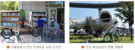 서울숲에서 만난 이채로운 수레 도서관, 한강 뚝섬공원의 명물 자벌레