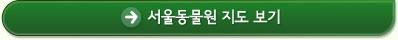 서울동물원 지도 보기::링크새창