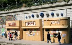 청계천 헌책방 거리 재현 모습
