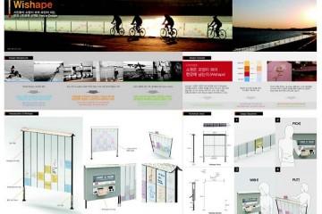 시민이 만든 즐거움, 공공시설물 디자인 시민공모전(2011~2012)