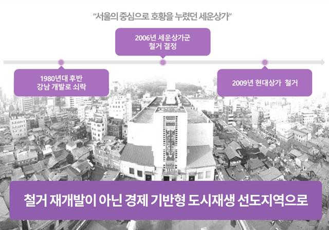 서울의 중심으로 호황을 누렸던 세운상가