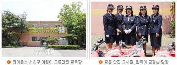 교통 안전 교사들, 왼쪽이 김경순 팀장, 라이온스 서초구 어린이 교통안전 교육장