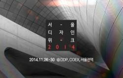 서울 디자인 위크2014