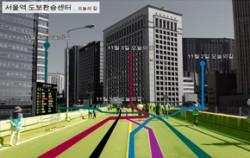 서울시 도보환승센터(원광연)