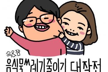 음식물쓰레기줄이기 대작전(5화)_조민석
