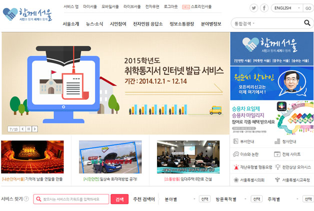 취학통지서 인터넷발급 서비스는 서울시 홈페이지(seoul.go.kr) 상단 배너를 통해 들어가실 수 있습니다