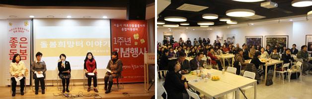 서울시 어르신돌봄종사자 종합지원센터 1주년 기념행사