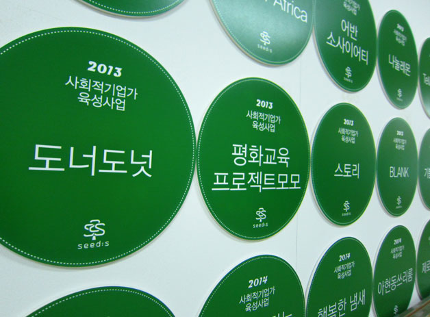 2013 사회적기업가육성사업 선정, 도너도넛