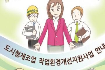 작업환경개선 지원사업 안내(3)