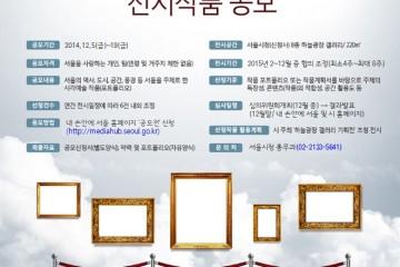 2014년 서울시청 하늘광장 갤러리 전시작품 공모