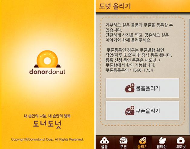 도너도넛 앱 화면