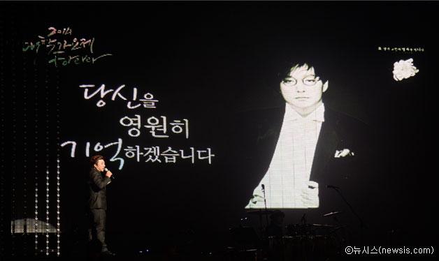 2014 대학가요제 고(故) 신해철 추모영상 (ⓒ뉴시스)
