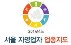 2014년도 서울 자영업자 업종지도
