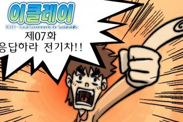 제7화 『응답하라 전기차!!』