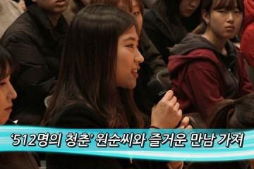 소통방통(`15.01.26.월.262회)-(`청춘의 땀, 서울시에 영글다`)