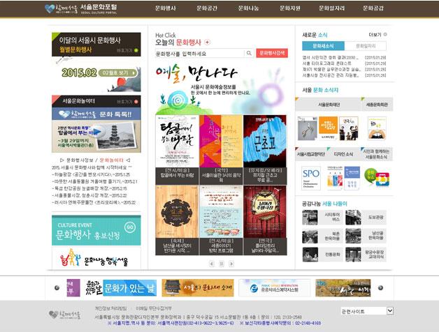 서울문화포털