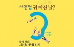시민청 두돌잔치 포스터2