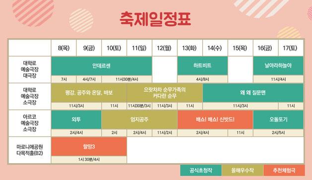 2015 서울 아시테지 겨울축제 일정표