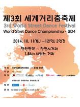세계거리춤축제