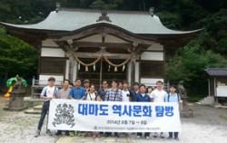 대마도 역사문화 탐방을 실시한 문화재국제환수연대