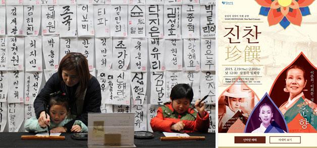 세종문화회관 세종이야기 내 한글갤러리(좌), 삼청각 설맞이 공연 [진찬 춘향](우)