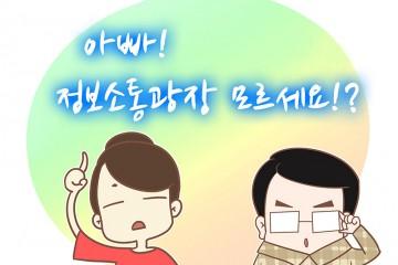 """정보소통광장 알리미 제1화 """"아빠! 정보소통광장 모르세요?"""""""
