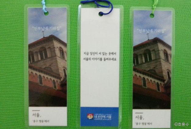 싱크가 제작한 '내 손안에 서울' 책갈피 ⓒ최용수