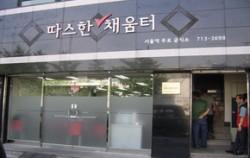 서울역 무료급식소 `따스한 채움터` 실내급식장 외부