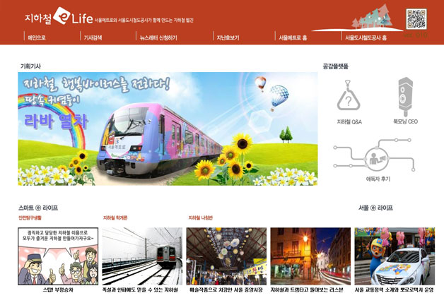 서울메트로와 서울도시철도공사가 함께 만드는 지하철 웹진, 지하철 e-Life