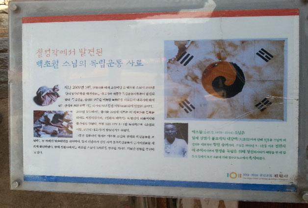 진관사 앞에 설치된 백초월 스님의 독립운동 사료 안내판