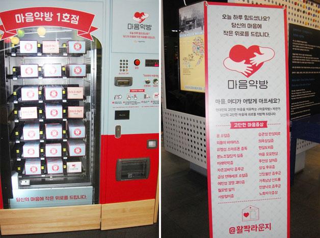 자판기 형식의 `마음약방 1호점`의 전면과 안내 배너