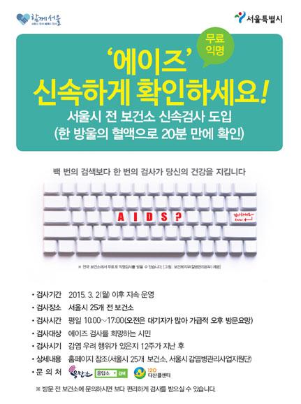 서울시 전 보건소에서 신속검사를 도입한다