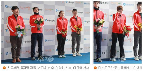 (좌)왼쪽부터 윤재명 감독, 신다운 선수, 이상화 선수, 이규혁 선수, (우)다소 피곤한 듯 눈을 비비는 이상화