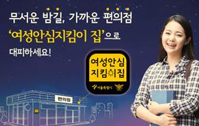 [1년 전 오늘, 서울엔?] 여성들의 밤길이 편해졌어요