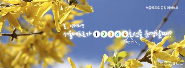 서울 메트로 공식 페이스북의 사진  ©서울메트로