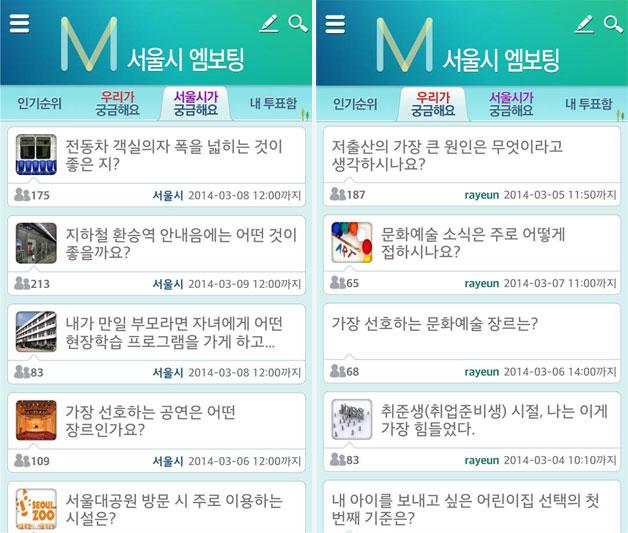 투표앱 엠보팅(mVoting)