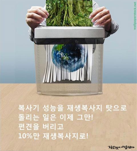 재생복사지 사용 홍보 포스터