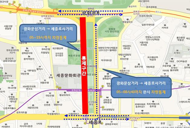 광화문삼거리→세종로사거리