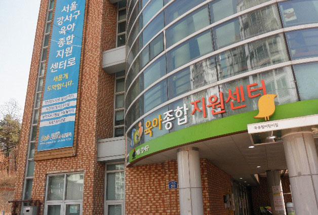 강서구 육아종합 지원센터
