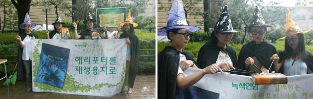 해리포터 재생용지 제작 캠페인