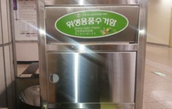 화장실 위생용품수거함