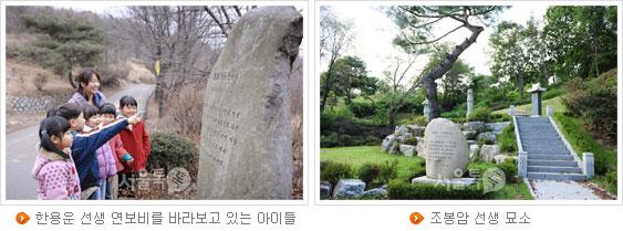 (좌)한용운 선생 연보비를 바라보고 있는 아이들, (우)조봉암 선생 묘소