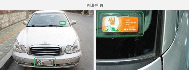 사진 2장 촬영(차량번호판 사진 1장, 차량에 전자태그가 부착된 사진 1장)