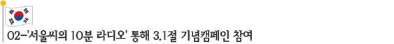 2-`서울씨의 10분 라디오` 통해 3.1절 기념캠페인 참여